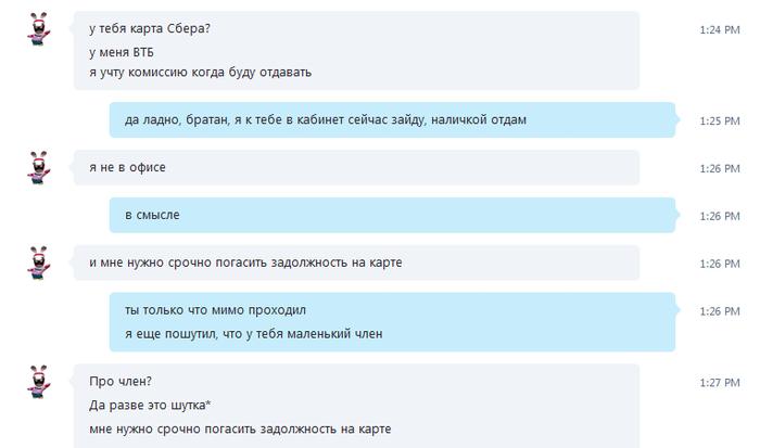 Интимные подробности о мошенниках Skype, Переписка, Мошенники, Коротыши, Скриншот
