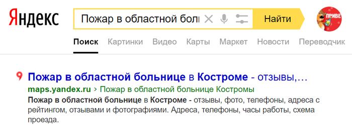 Найдётся всё Яндекс, Поиск, Отзовы о пожаре, Скриншот
