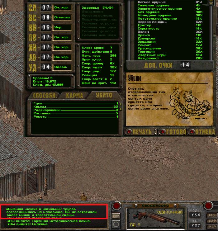 У старых игр своя атмосфера Раньше было лучше, Fallout of Nevada, Fallout 2