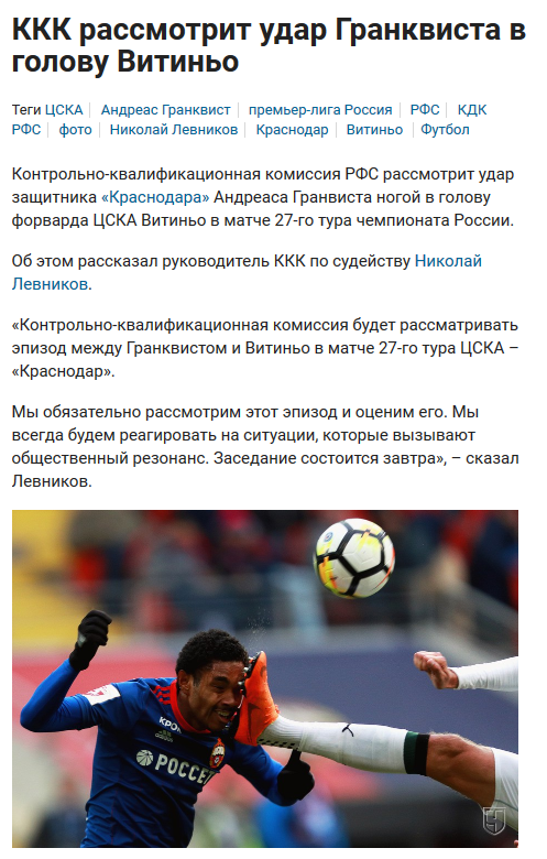 Аббревиатура Sportsru, Комментарии, Аббревиатура, Ккк
