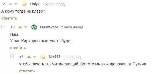 Из комментариев про митинги в Армении Комментарии на пикабу, Армения, Революция, Филипп Киркоров