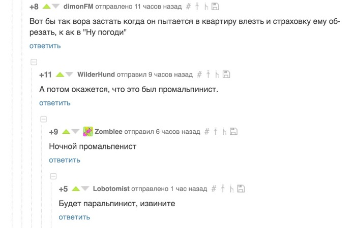 Форточник Комментарии на пикабу, Неудачники, Скриншот
