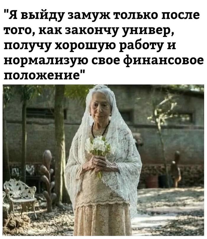 Хочу я замуж...