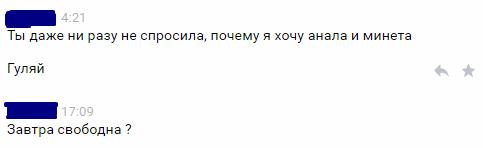 Я, конечно, все понимаю, но... Отношения, ВКонтакте, Секс, Разрыв шаблона, Мужчины и женщины, Скриншот, Переписка, Ссора