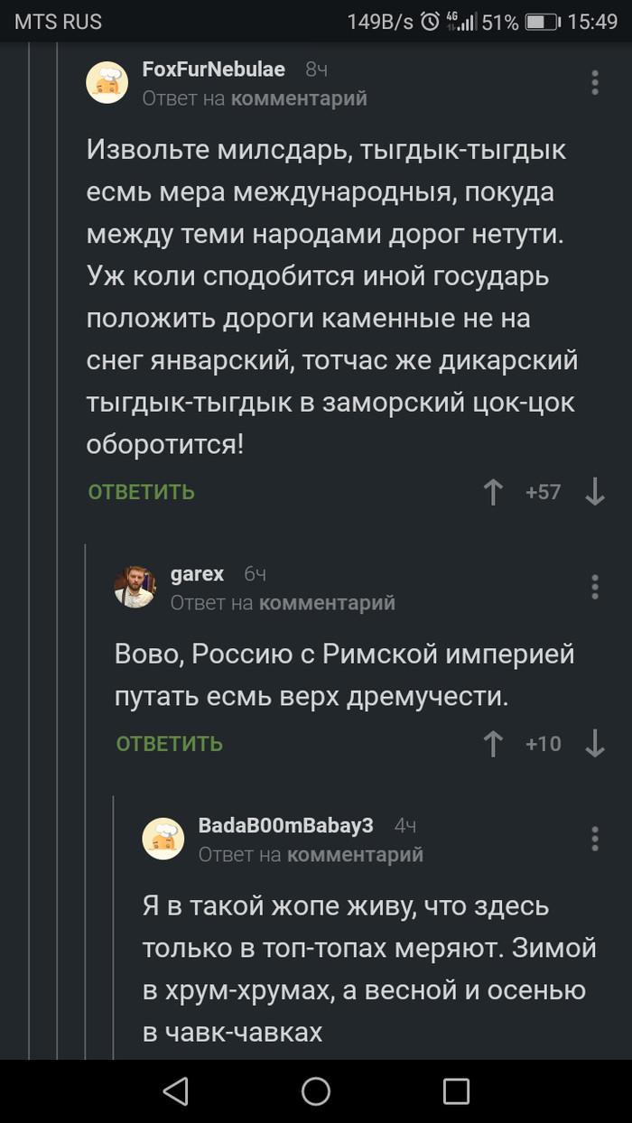 Тыгыдык-тыгыдык Скорость, Мера, Скриншот, Юмор, Шутка