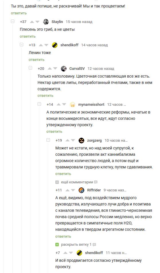 Все идет по плану Комментарии на пикабу, Гражданская оборона, Егор Летов