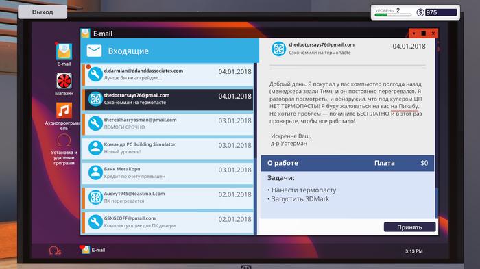 Пикабу популярный Игры, PC Building Simulator, Баян