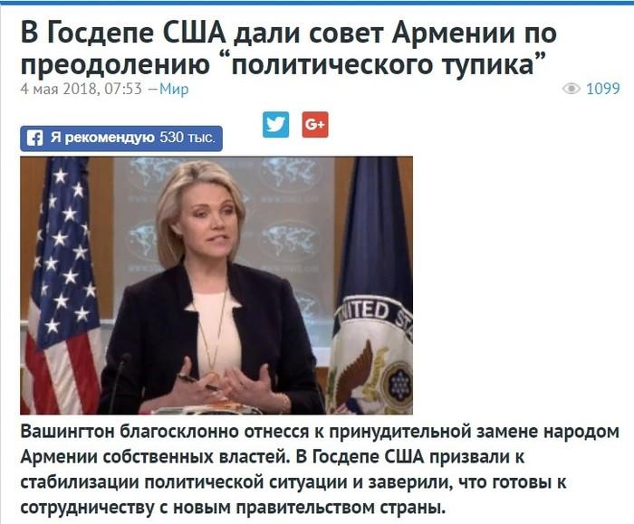 Где-то такое уже было Политика, Армения, Пашинян, Укросми, Цветные революции, Госдеп, Внешнее управление