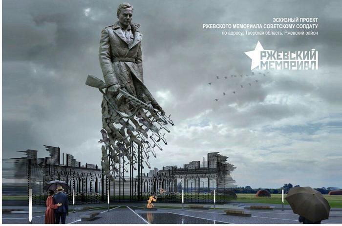 Картинки по запросу памятник советскому солдату подо ржевомъ