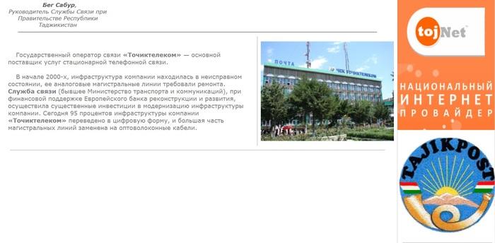 Таджиктелеком, или назад в 90-е Прикол, Без перевода, Таджикистан, Сайт, Таджиктелеком, Длиннопост