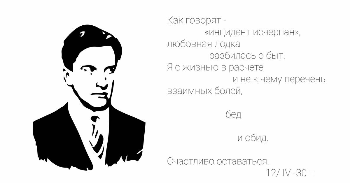 Маяковский стихи про шлюху