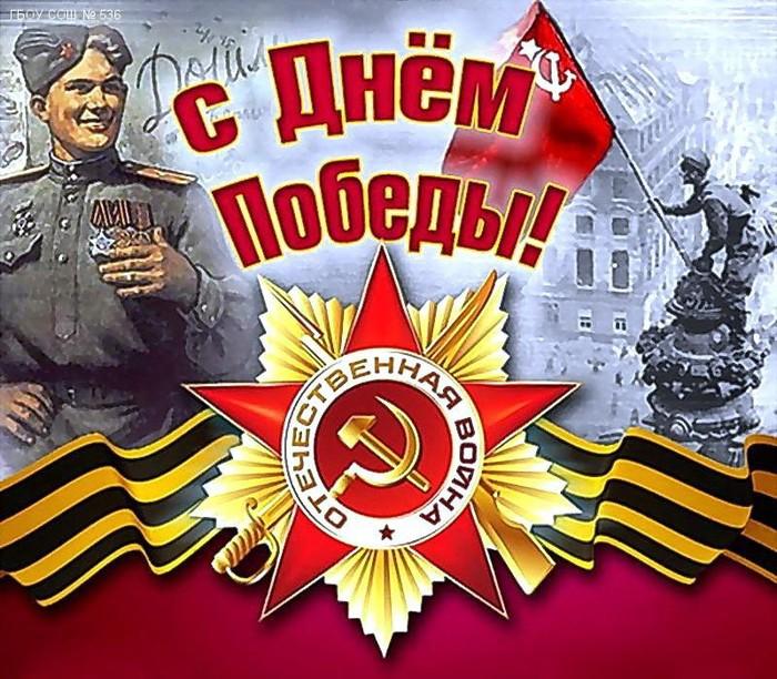 Героям Победы Песня День Победы, Защитники Родины