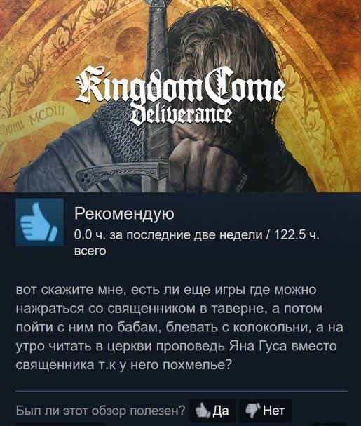 Действительно Обзор, Steam, Kingdom Come: Deliverance