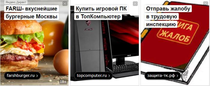 Идеальное сочетание, как по мне. Яндекс директ, Реклама
