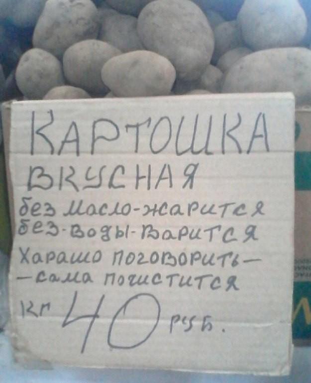 Волшебная картошка Картофель, Маркетинг