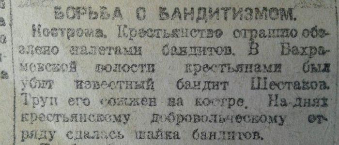 Костер,как наказание.. Газеты, Заметки, Бандиты, Крестьяне, 1921, Кострома