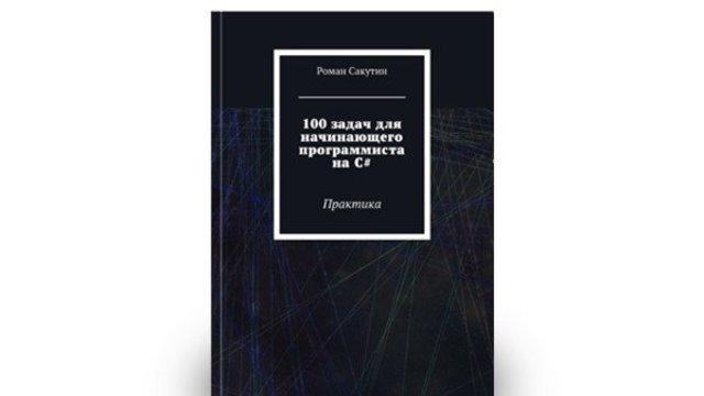 Я хочу написать книгу по программированию Программирование, Книги, Csharp, Длиннопост