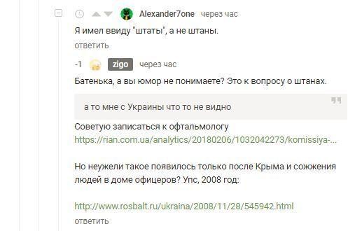 Русские всегда и во всем виноваты Комментарии, Политика, Украина, Русский язык