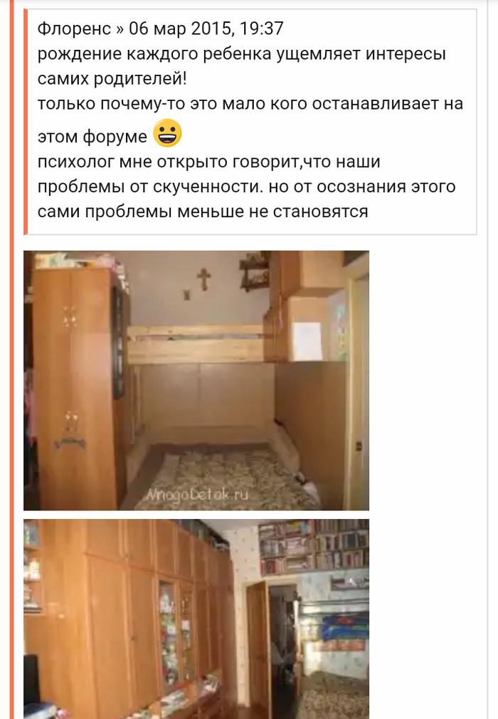 Трэш с форума mnogodetok.ru 2 Исследователи форумов, Многодетная семья, Трэш, Длиннопост
