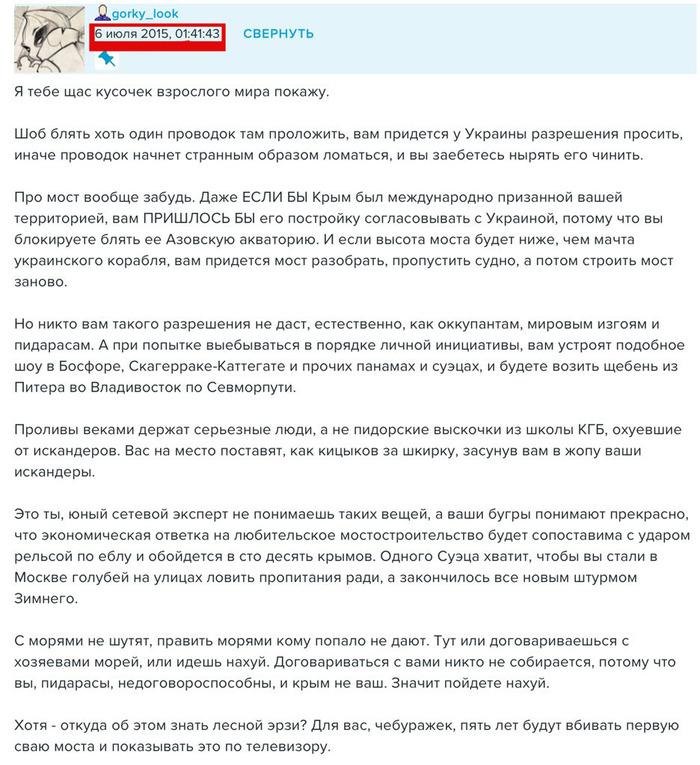 Ванга, но не очень Керченский мост, Ванга, Политика