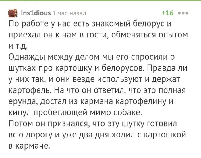 Шутники белорусы Комментарии на пикабу, Белорусы, Картофель