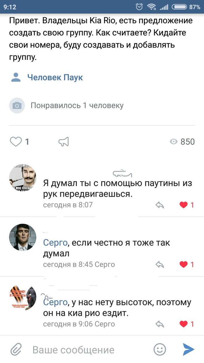 Вк и комментарии) ВКонтакте, Комментарии