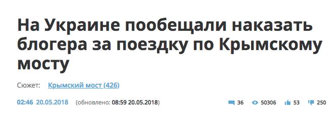 Скоро начнут казнить... Крымский мост, Наказание, Украина, Политика, Страна 404
