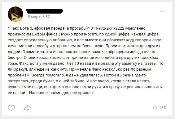 Прямая связь Факс, Картинка с текстом, ВКонтакте
