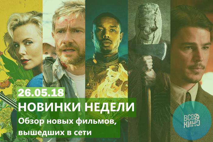 Фильм шей фокс джоди вест — 6