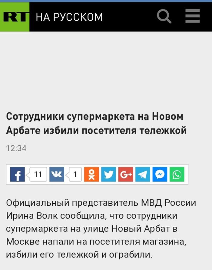 Опасный столичный шоппинг...)) Новости, Москва, Магазин, Преступление, Шопинг, Длиннопост