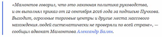 Рыба всегда гниёт с головы Мчс, Пожар в Кемерово, Дмитрий Пучков, Политика