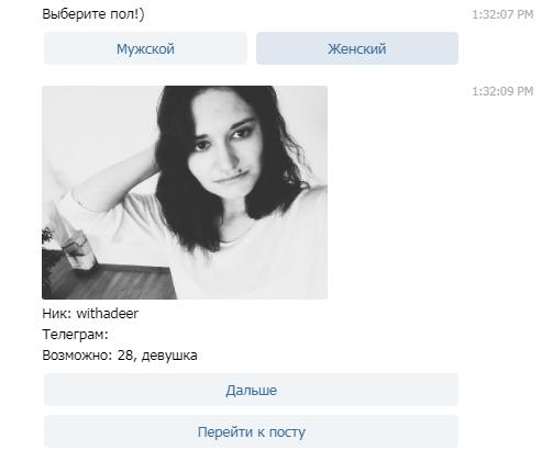 PikaLoveBot v 1.0 приложение, знакомства, telegram, длиннопост