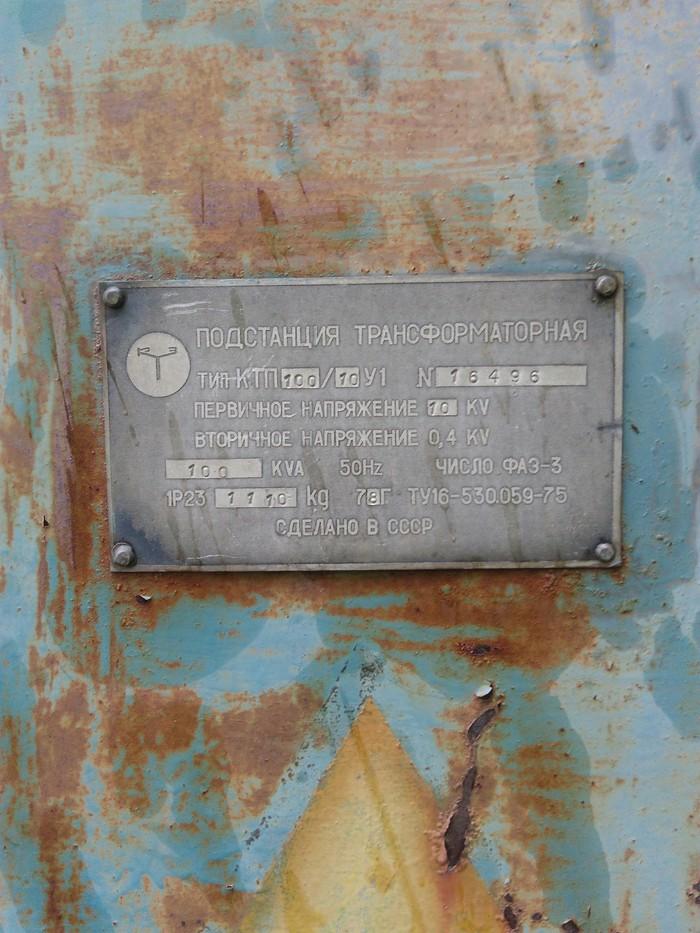 Табличка трансформатора ТМ-100/10 Ктп, Трансформатор, Подстанция, Электричество, Помощь, Длиннопост