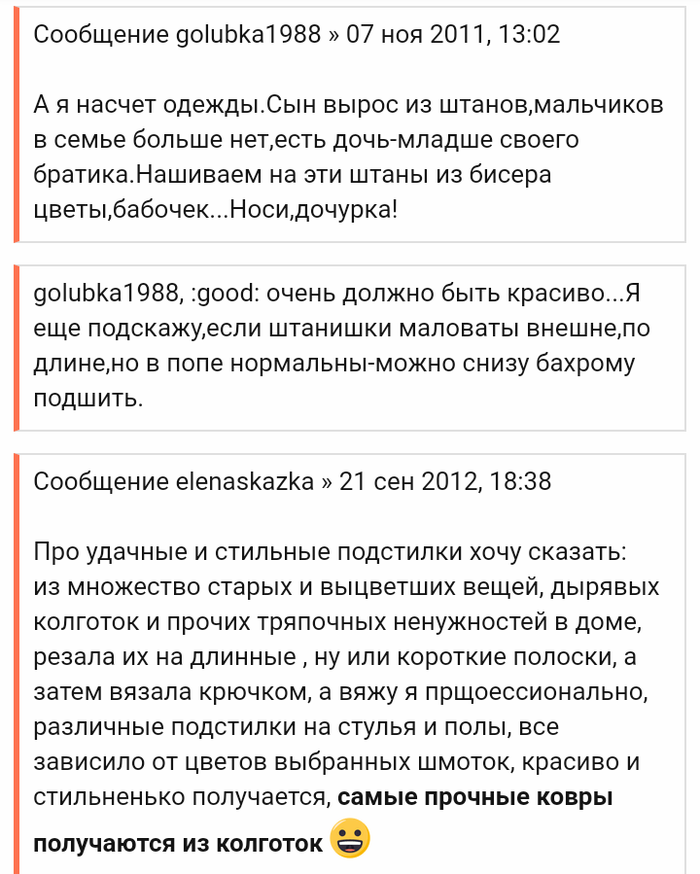 Ересь с форума mnogodetok.ru 15 Многодетная семья, Исследователи форумов, Длиннопост