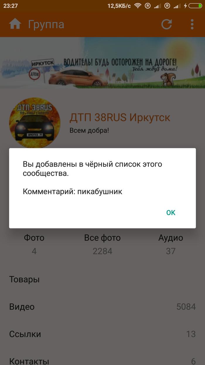 Вот такая не лёгкая жизнь иркутских пикабушников... ;)