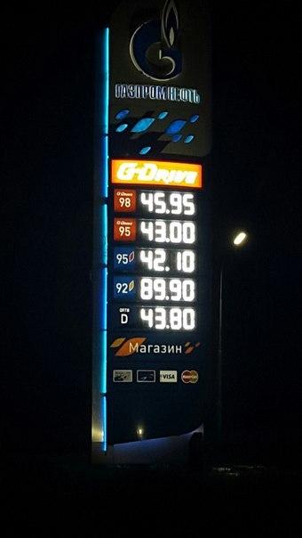 Цена совести Бензин, Цены, Заправка, Газпром
