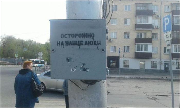 Будь бдителен!)