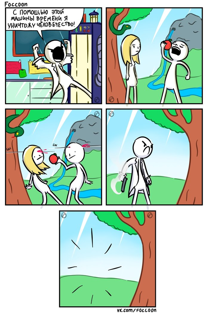 Неординарный подход к уничтожению человечества Комиксы, Foccoon, Адам и Ева, Временной парадокс