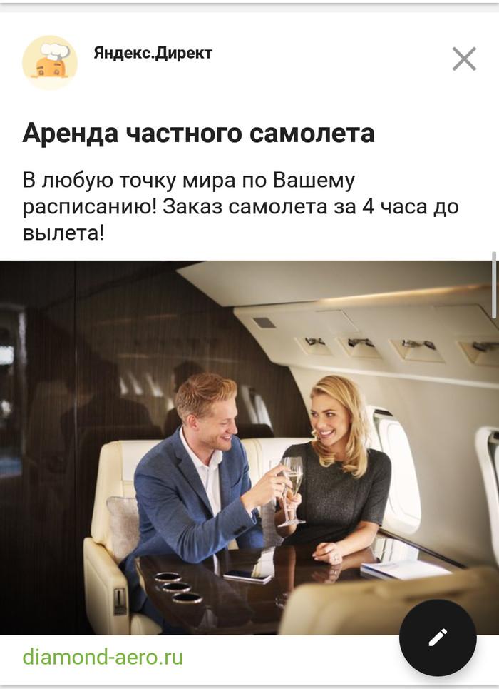 Случаи в самолете половой акт
