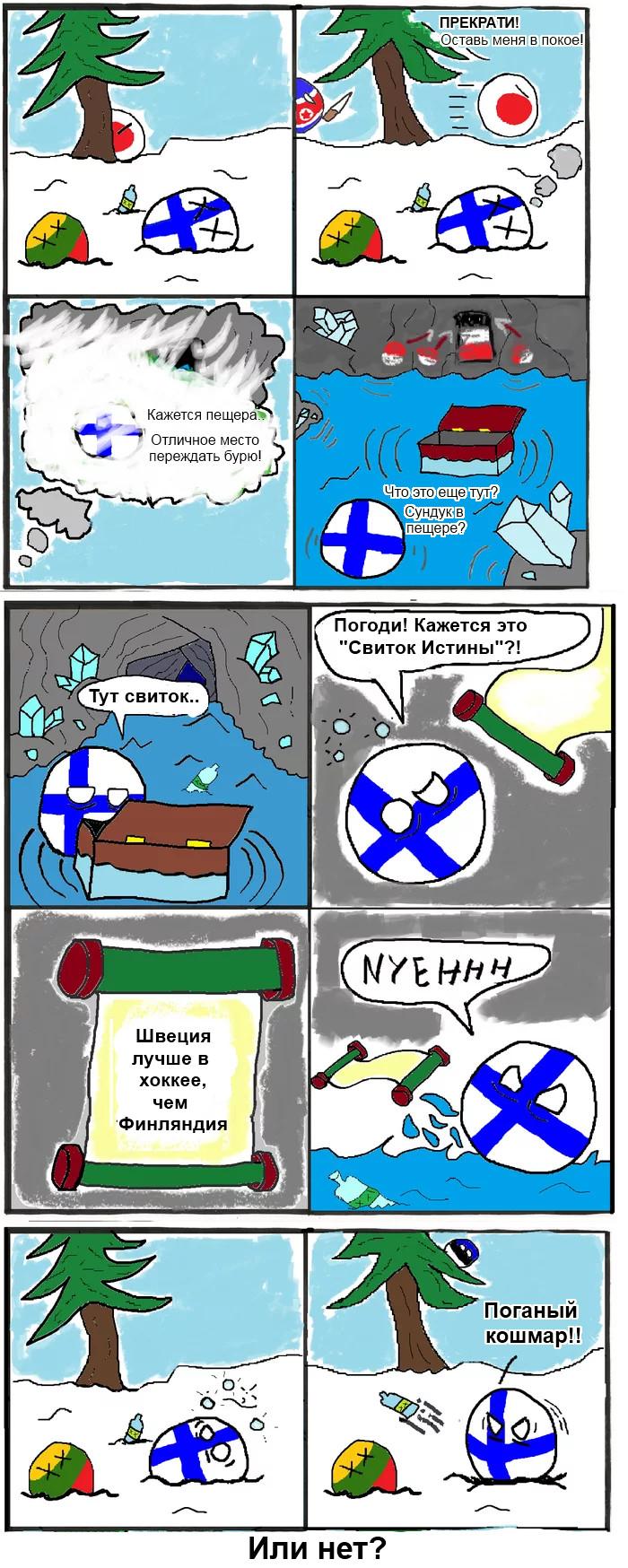 Финский кошмар countryballs, Швеция, Финляндия, хоккей, длиннопост