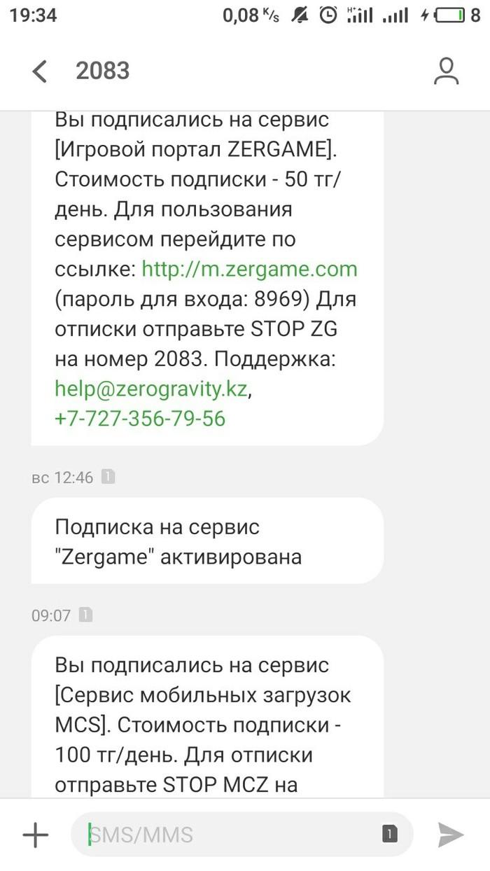 Операторы в Казахстане Актив, Казахстан, Обман, Сотовые операторы, Длиннопост