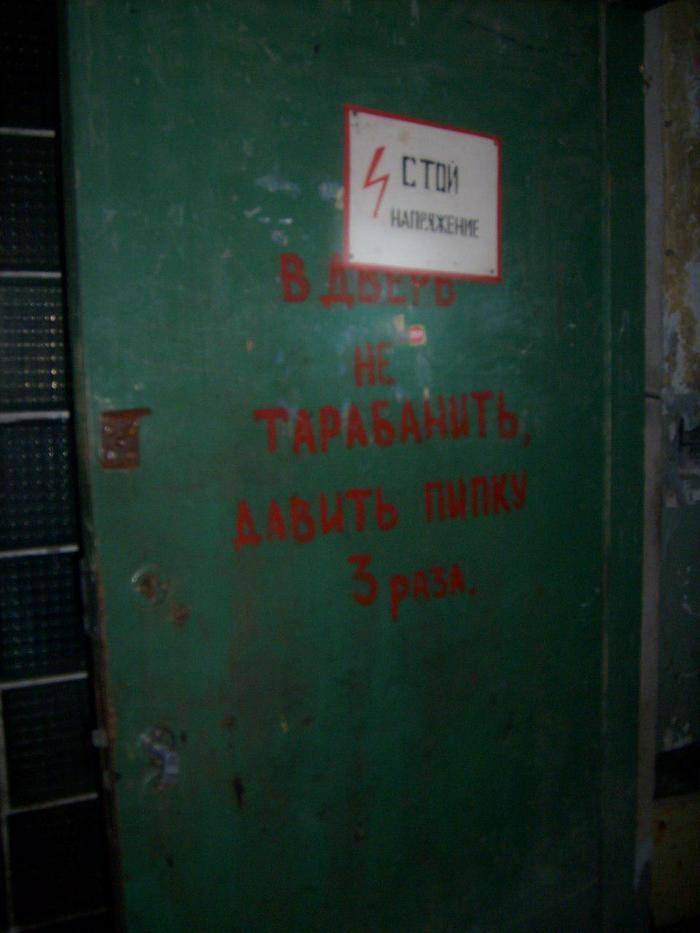 Дави пипку! Дверь, Заброшенное, Надпись, Урбантуризм