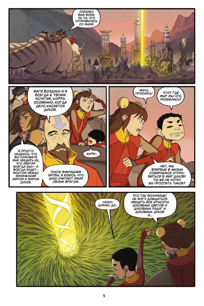 Легенда о Корре #2 Комиксы, Перевод, Аватар, Аватар: Легенда о Корре, Длиннопост
