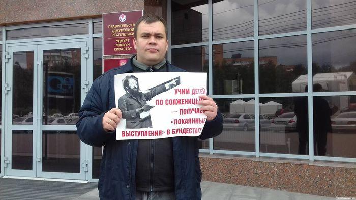 Активисты удмуртского РВС выступили против изучения Солженицына в школе Политика, ижевск, Удмуртия, РВС, солженицын, протест