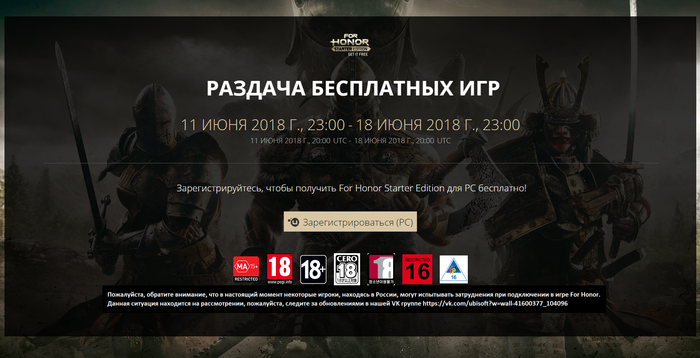 For Honor Starter Edition Халява, Uplay