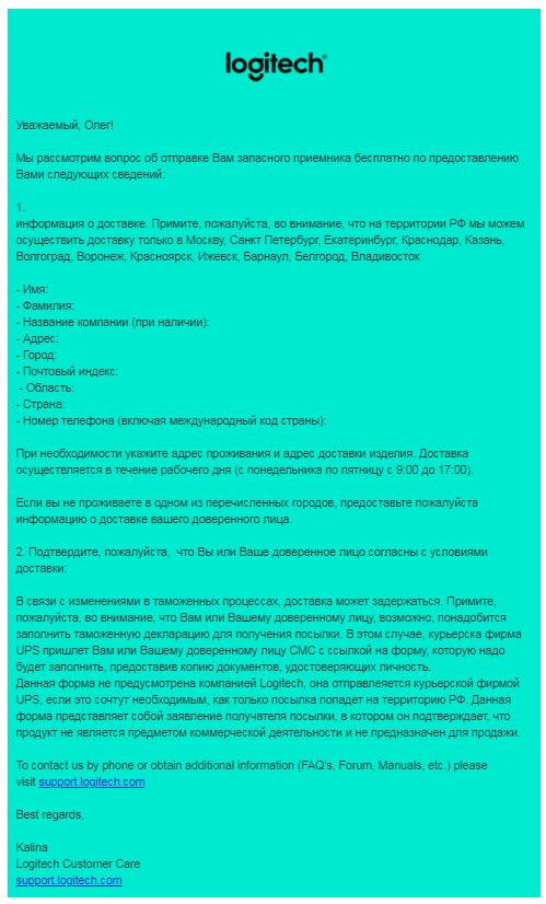 Поддержка logitech Logitech, Поддержка клиентов, Радиопередатчик, Мышь, Длиннопост