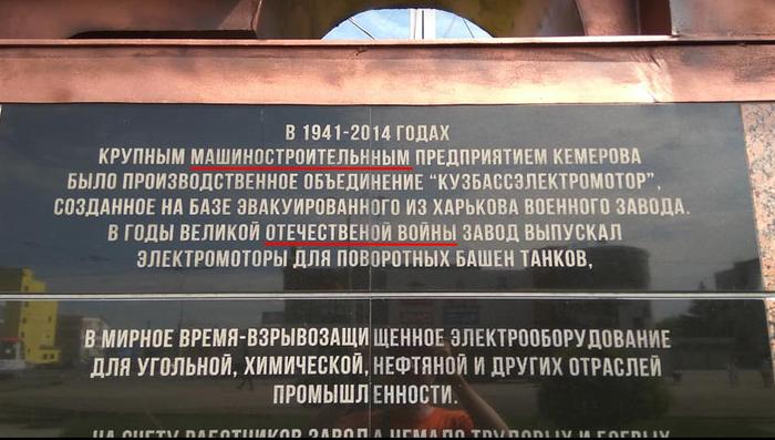В Кемерово чиновники установили памятник к 9 мая с орфографическими ошибками Кузбасс, Кемерово, Памятник, 9 мая, Орфография, Русский язык, Образование