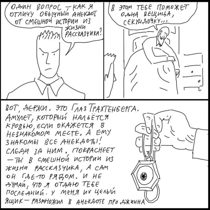 Бесконечная шутка IV Duran, Анекдот, Шутка, Постмодернизм, Длиннопост