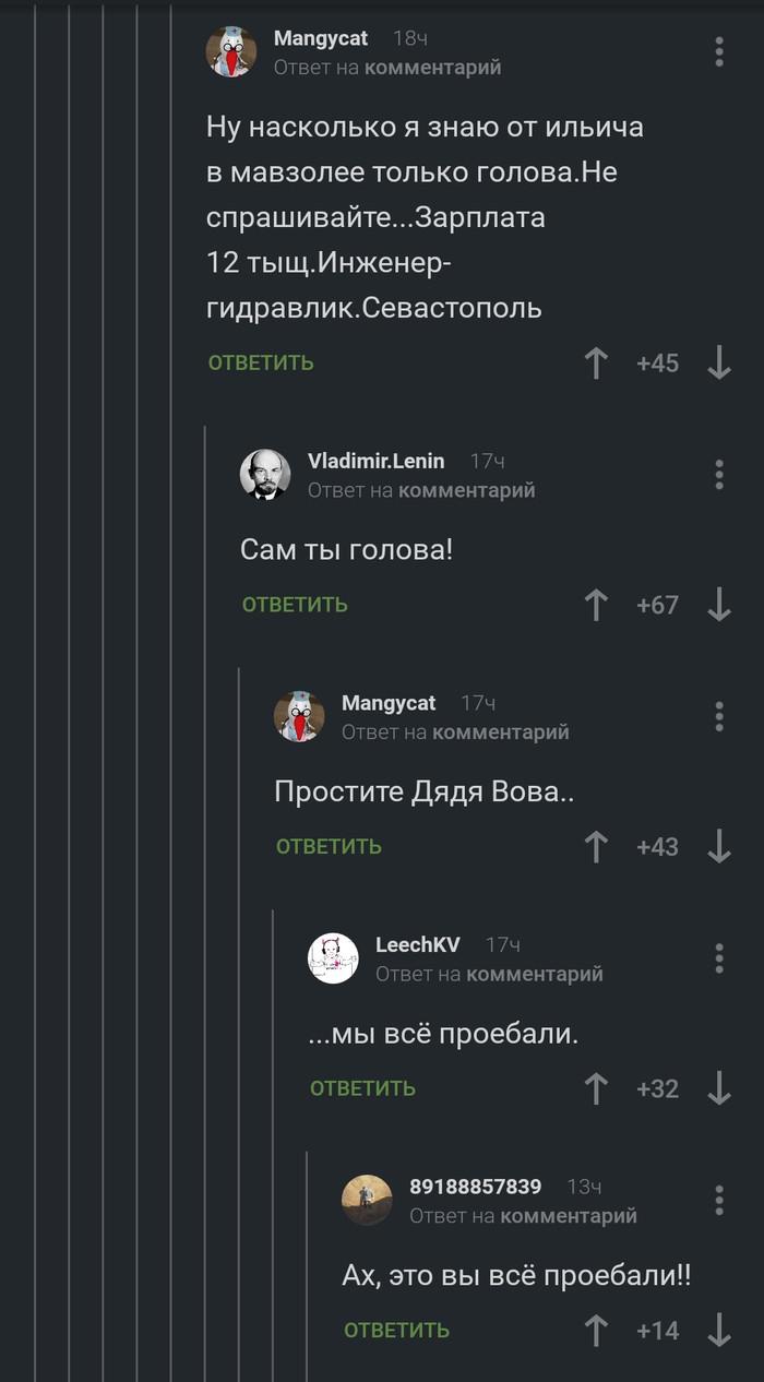 Голова Ильича Комментарии, Комментарии на пикабу, Ленин