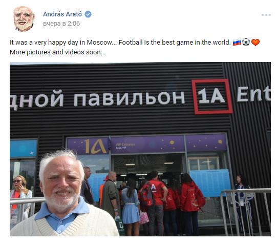 Гарольд в Москве Гарольд, Москва, Чемпионат мира по футболу 2018